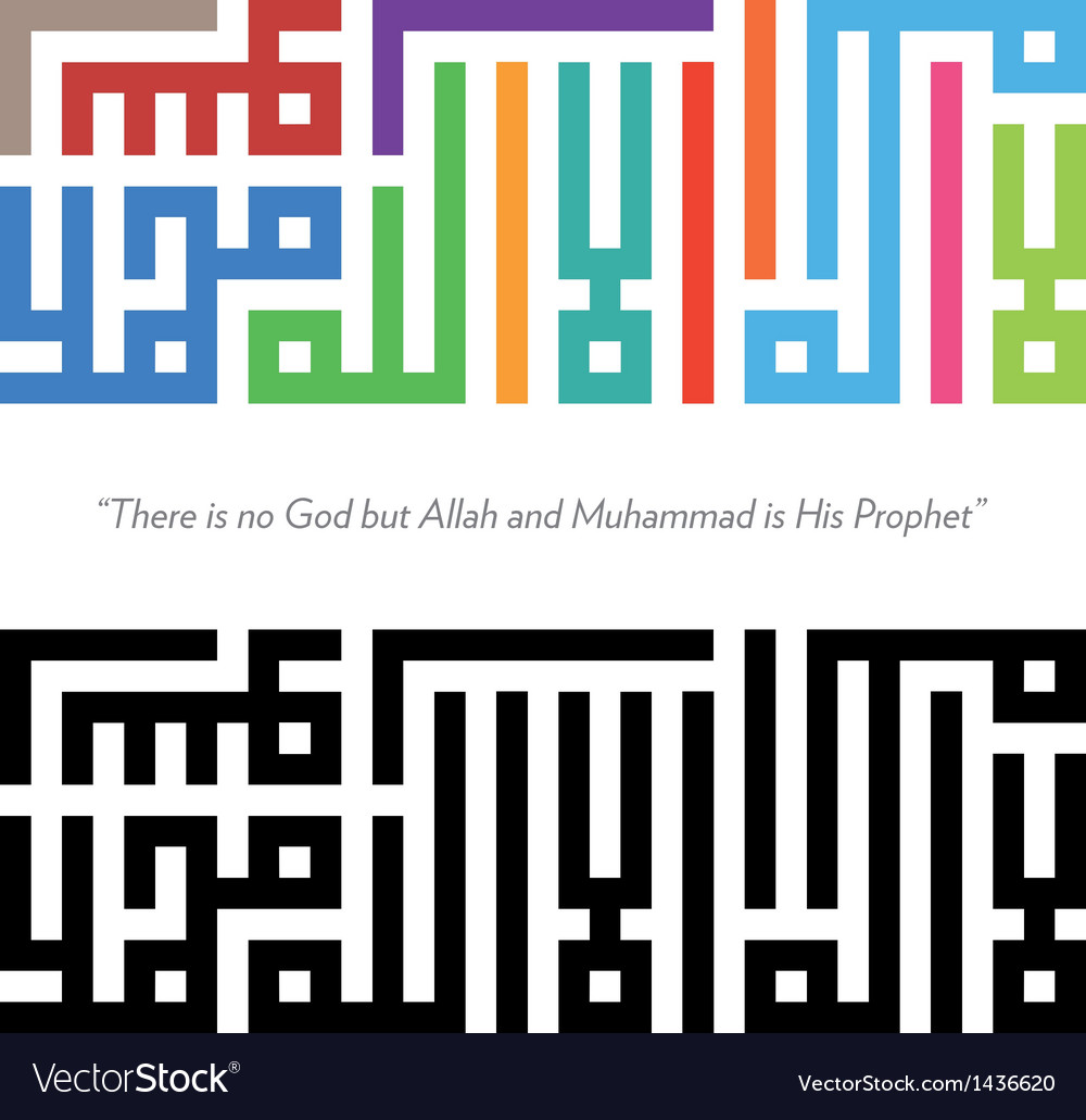 Shahadah vector | Price: 1 Credit (USD $1)