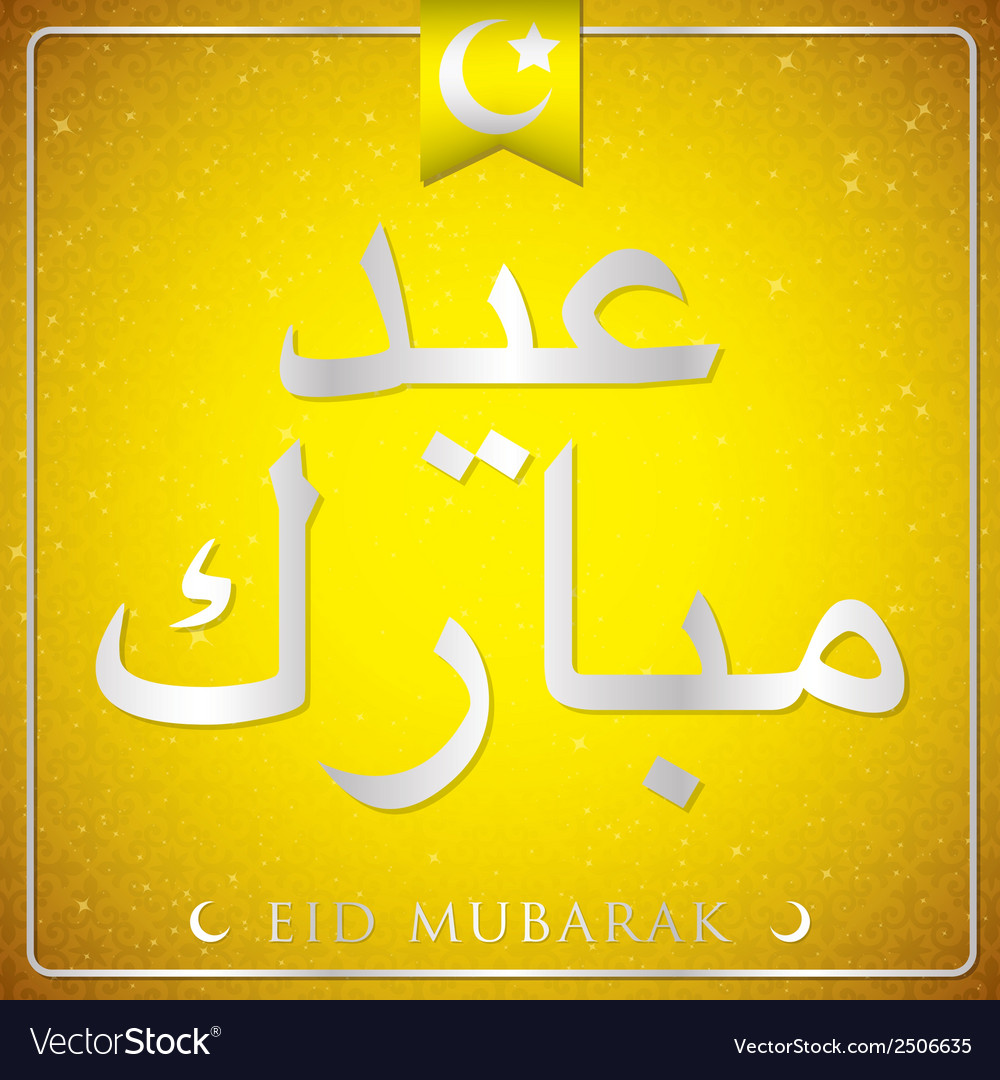 Ramadan background design vector   Price: 1 Credit (USD $1)