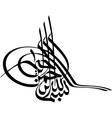 Basmalah in tughra form vector