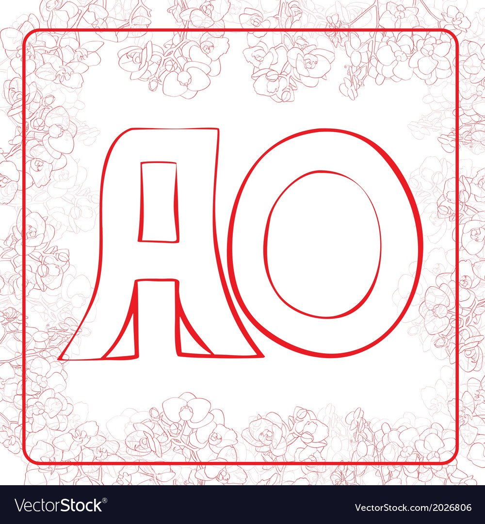 Ao monogram vector | Price: 1 Credit (USD $1)