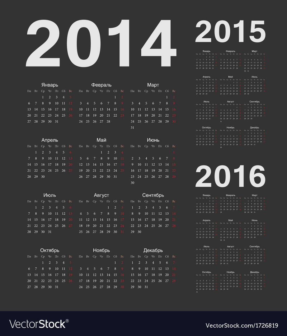Simple russian 2014 2015 2016 year calendars vector | Price: 1 Credit (USD $1)