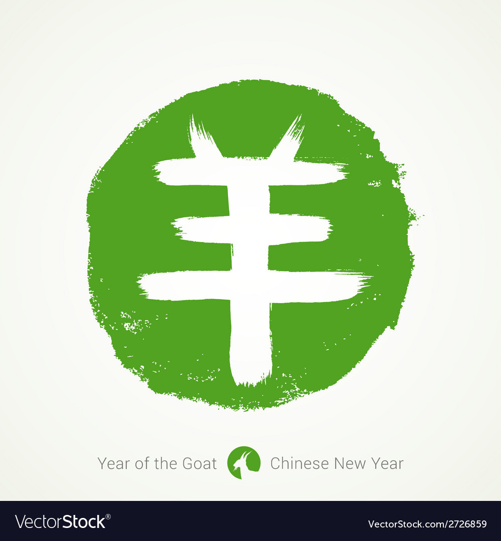 2015 - chinese lunar year of the goat chinese call vector | Price: 1 Credit (USD $1)