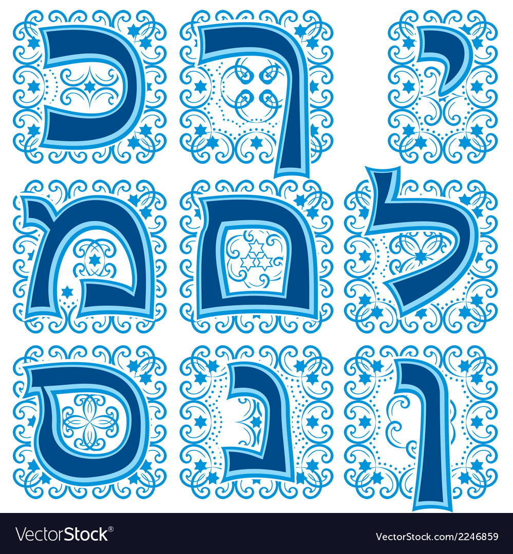 Hebrew abc part 2 vector | Price: 1 Credit (USD $1)