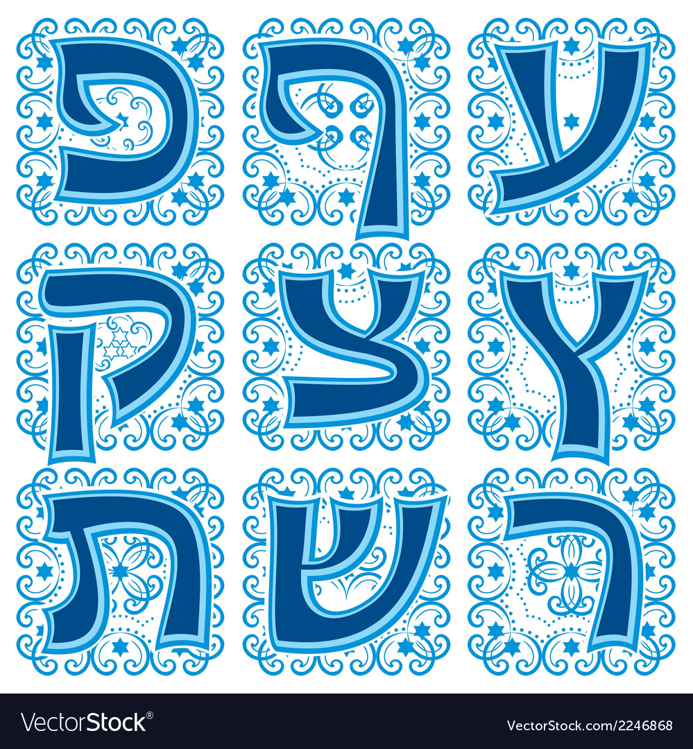 Hebrew abc part 3 vector | Price: 1 Credit (USD $1)