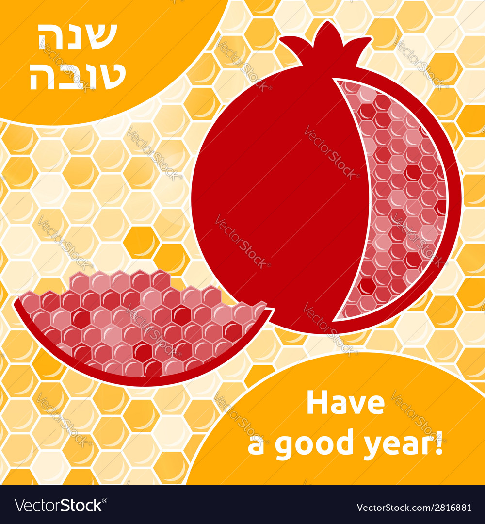 Rosh hashana card vector | Price: 1 Credit (USD $1)