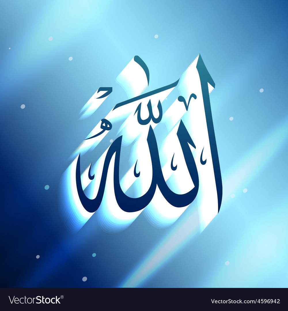 Islam allah background vector | Price: 1 Credit (USD $1)