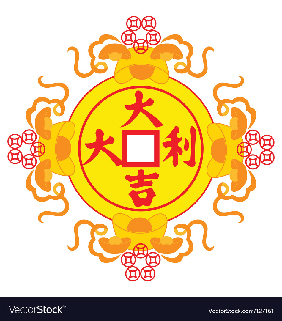 Oriental prosperity symbol vector | Price: 1 Credit (USD $1)