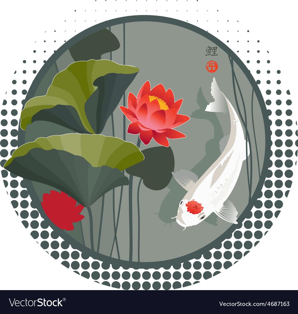 Koi carp and lotus flower vector | Price: 1 Credit (USD $1)