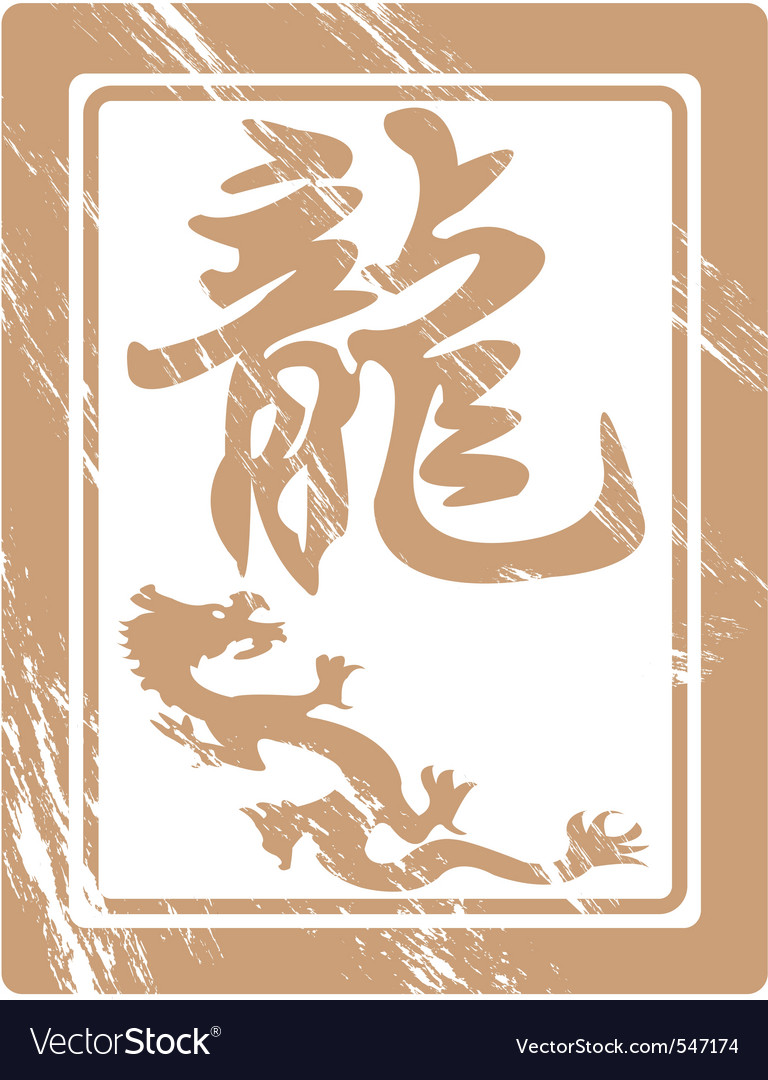 Chinese zodiac the dragon vector | Price: 1 Credit (USD $1)