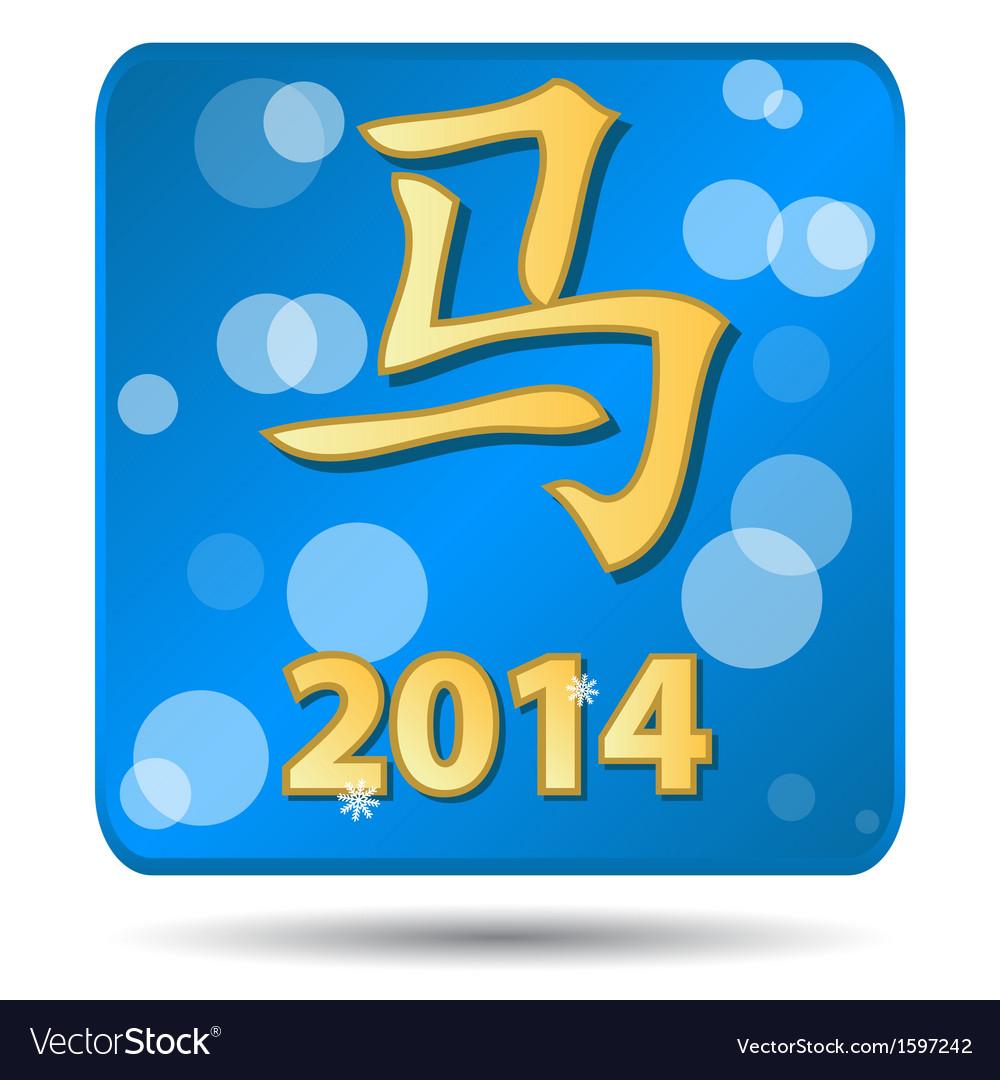 Happy new year 2014 vector   Price: 1 Credit (USD $1)