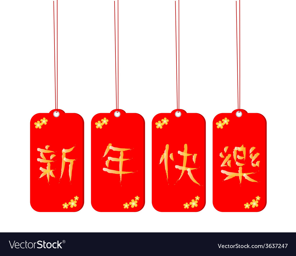 Happy chinese new year tag vector