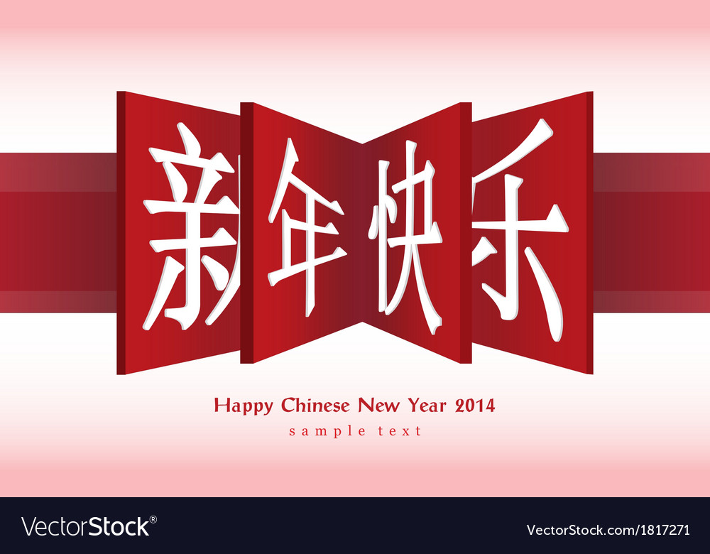 Chinese new year 2014 vector | Price: 1 Credit (USD $1)