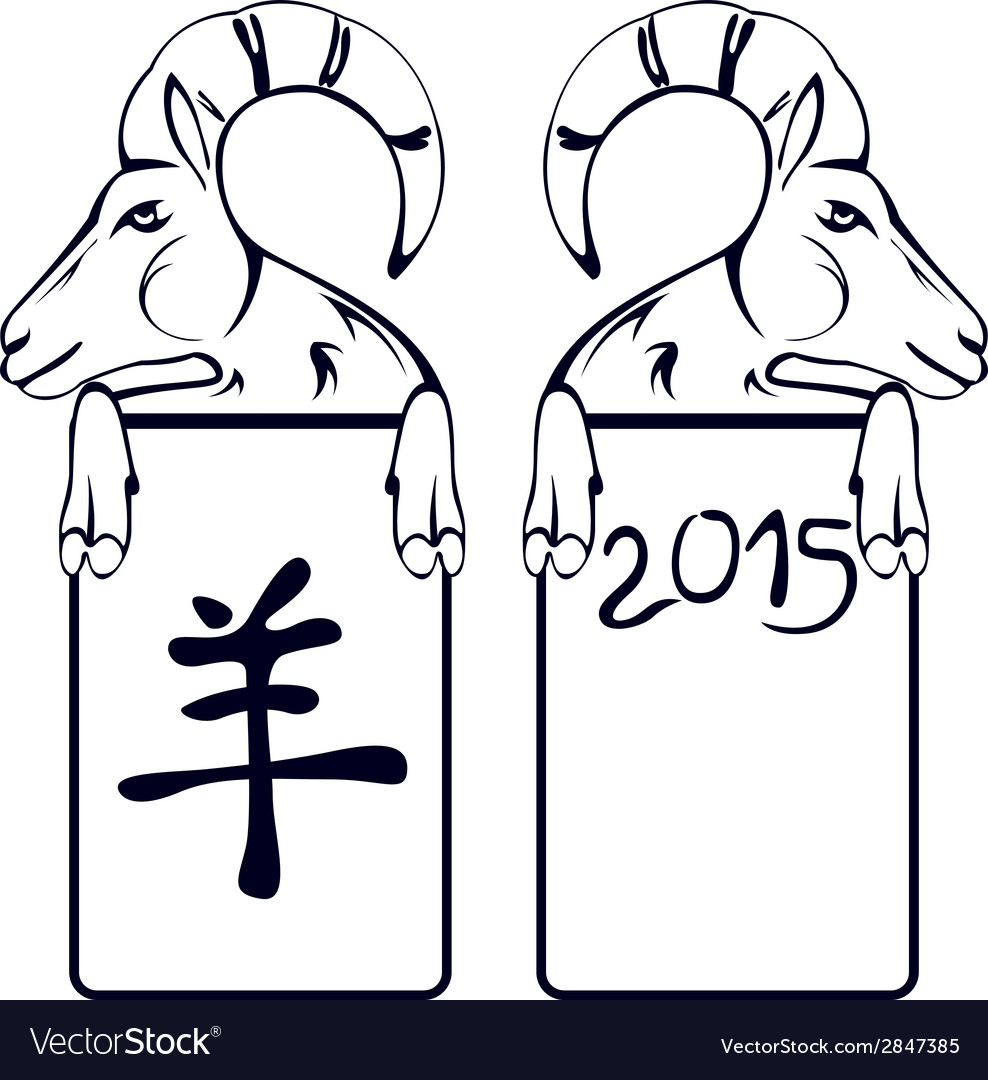 Goat year vector | Price: 1 Credit (USD $1)