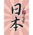 Japan calligraphy vector