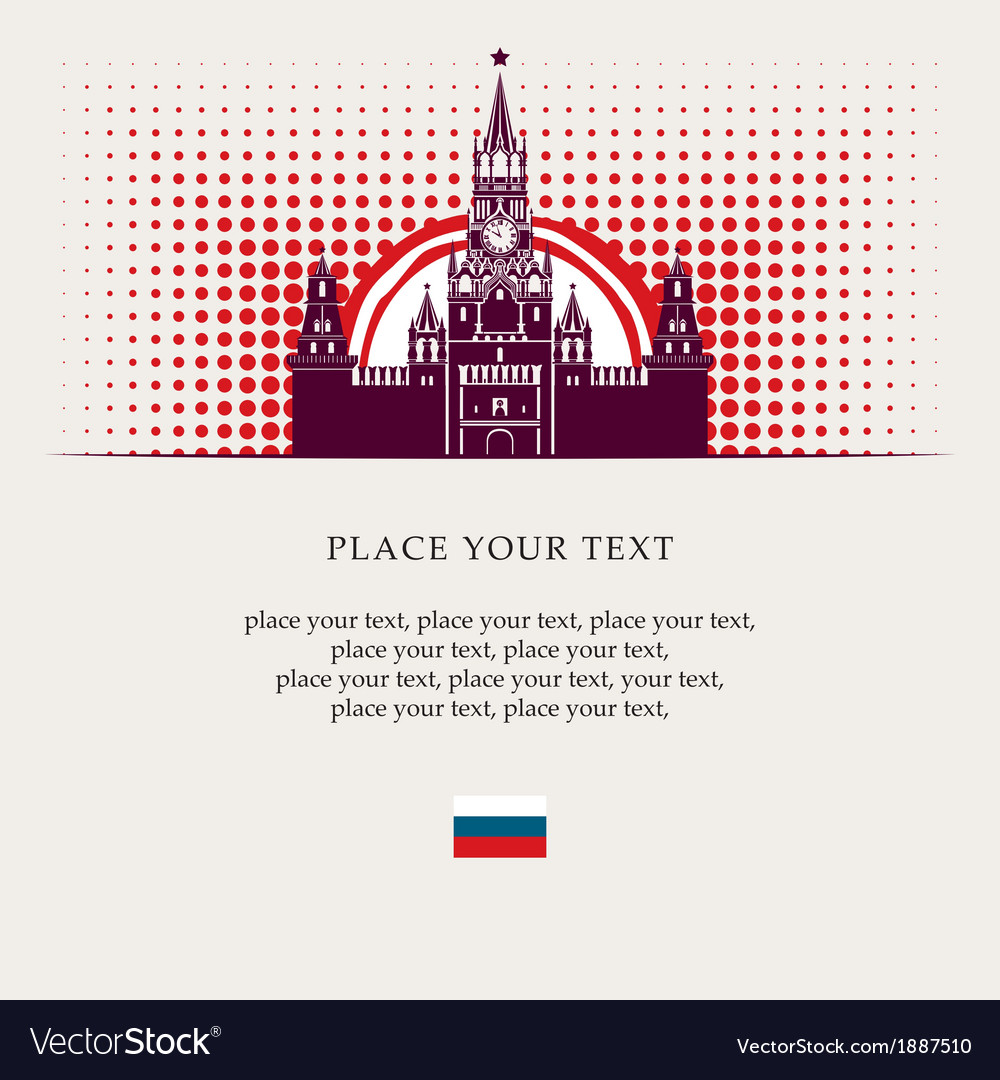 Moscow red square vector | Price: 1 Credit (USD $1)