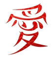 Japan love hieroglyph vector