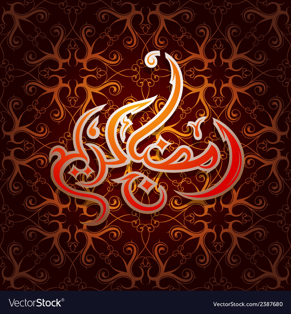 Arab calligraphy greeting message for ramadan vector | Price: 1 Credit (USD $1)