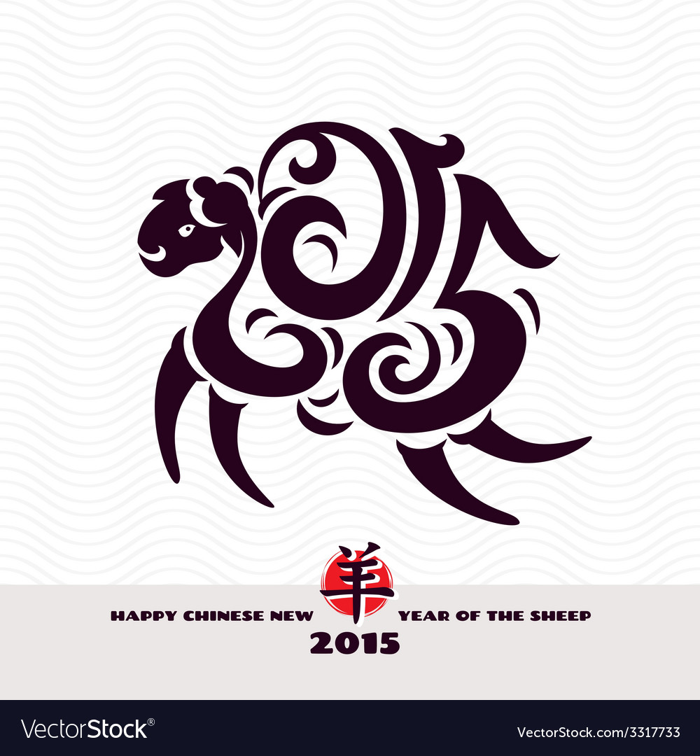 New year greeting card with sheep vector | Price: 1 Credit (USD $1)