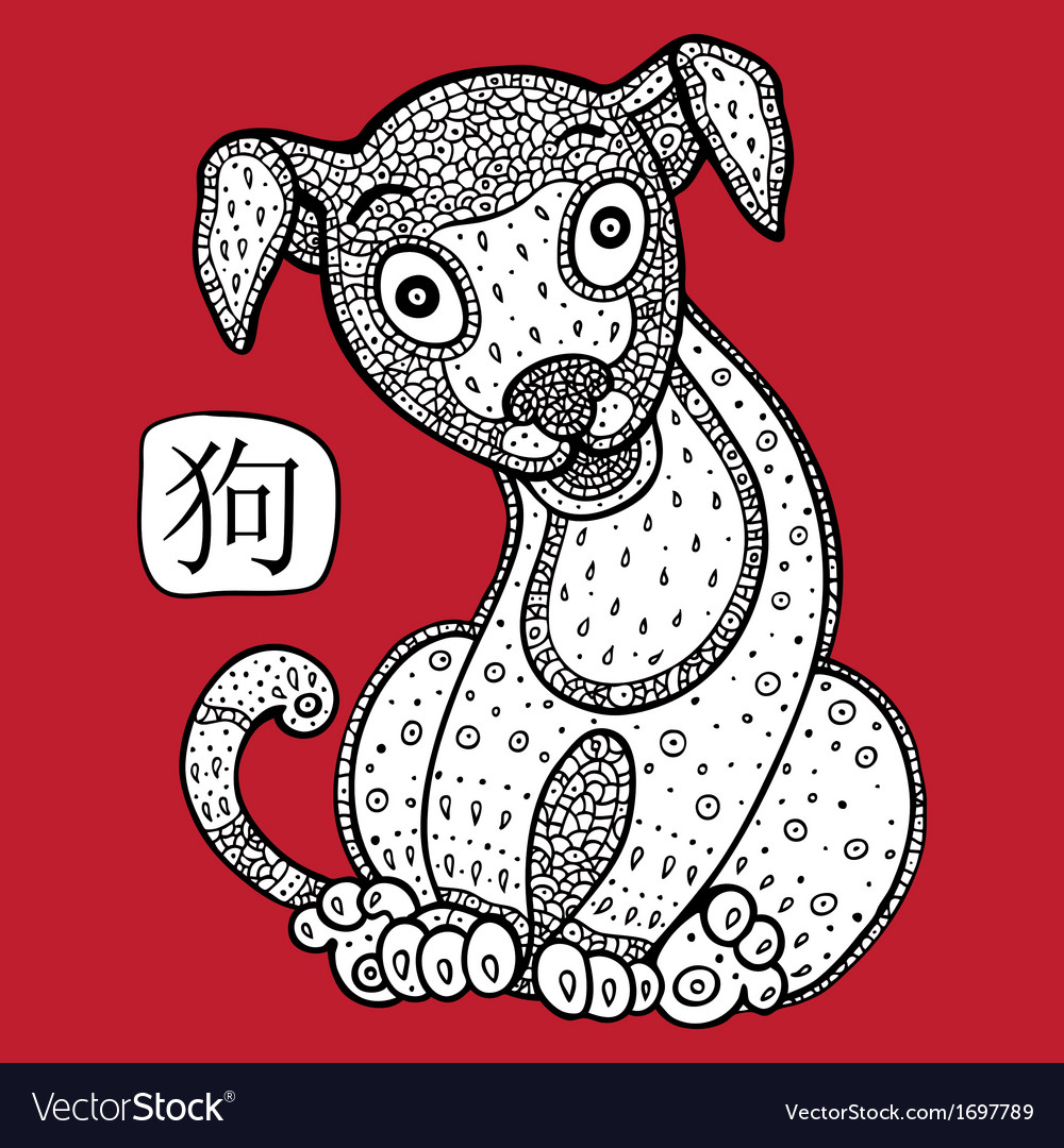 Chinese zodiac animal astrological sign dog vector | Price: 1 Credit (USD $1)