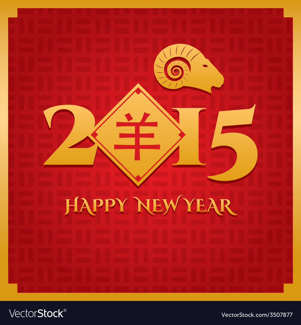 Chinese new year 2015 vector | Price: 1 Credit (USD $1)
