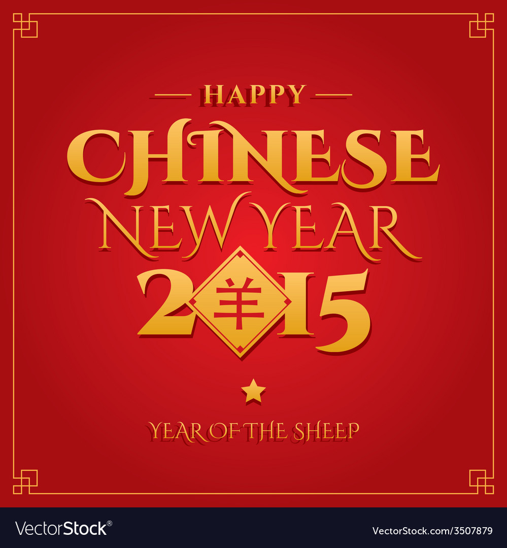 Chinese new year 2015 year of the sheep vector | Price: 1 Credit (USD $1)