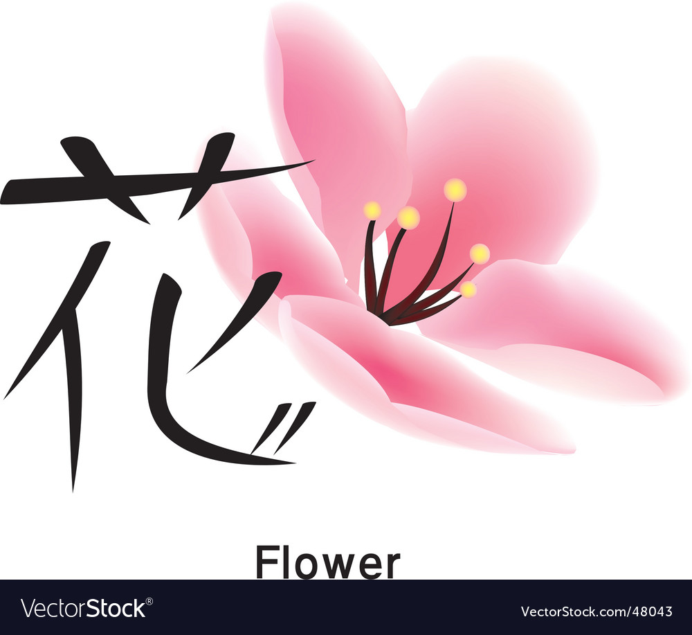 Japanese hieroglyph vector | Price: 1 Credit (USD $1)