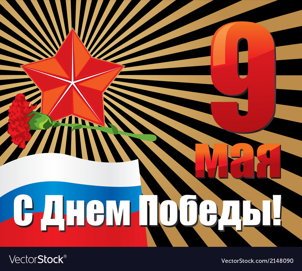 9 mai vector   Price: 1 Credit (USD $1)