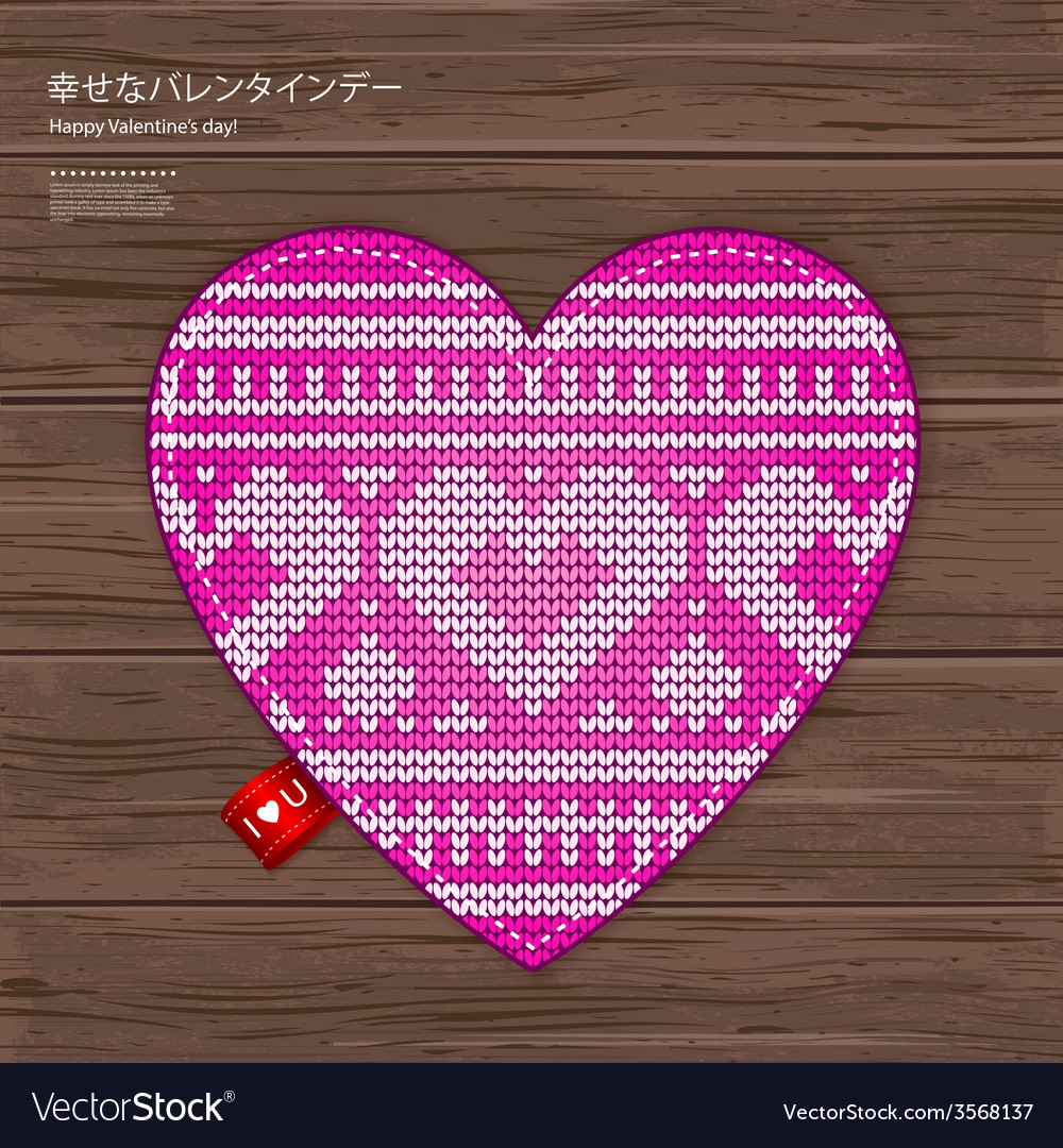 Valentines kniited heart on a wood background vector | Price: 1 Credit (USD $1)