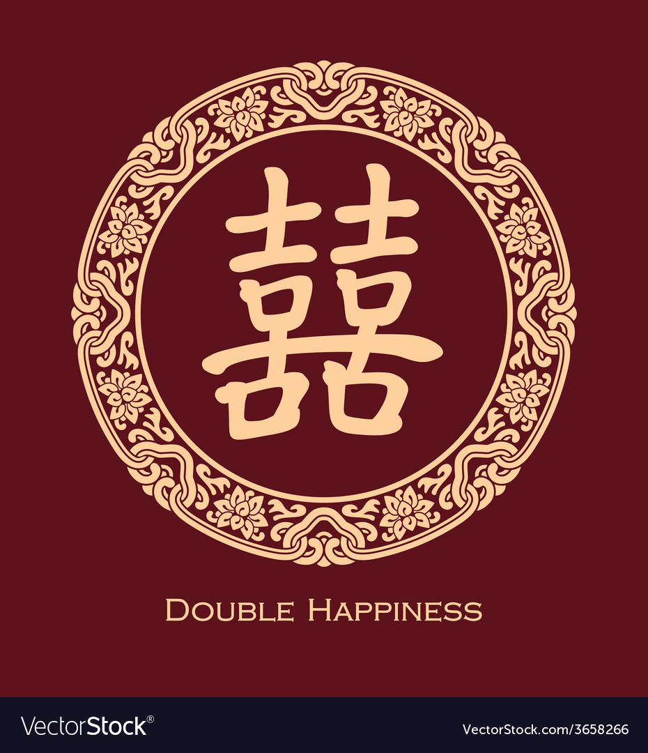 Double happiness symbol with round frame vector | Price: 1 Credit (USD $1)