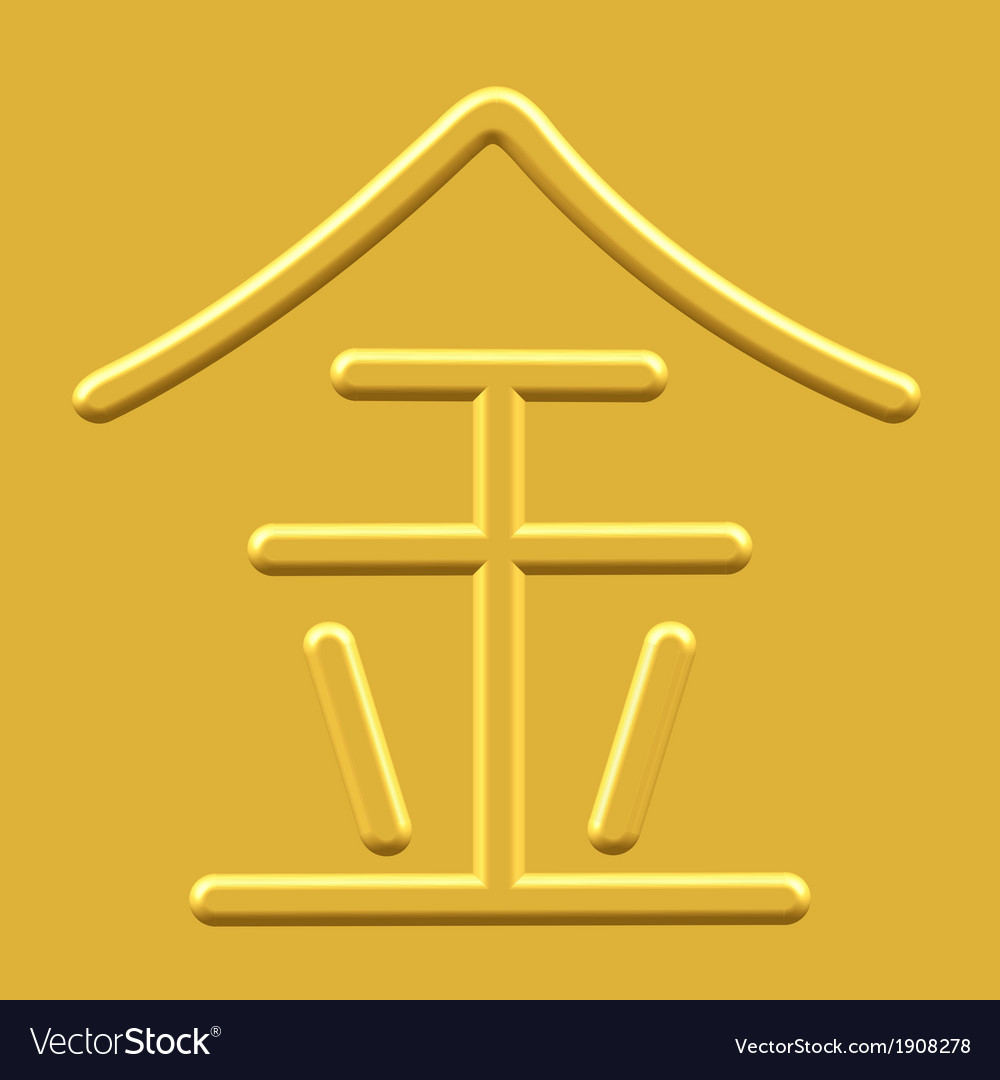 Gold chinese character vector | Price: 1 Credit (USD $1)