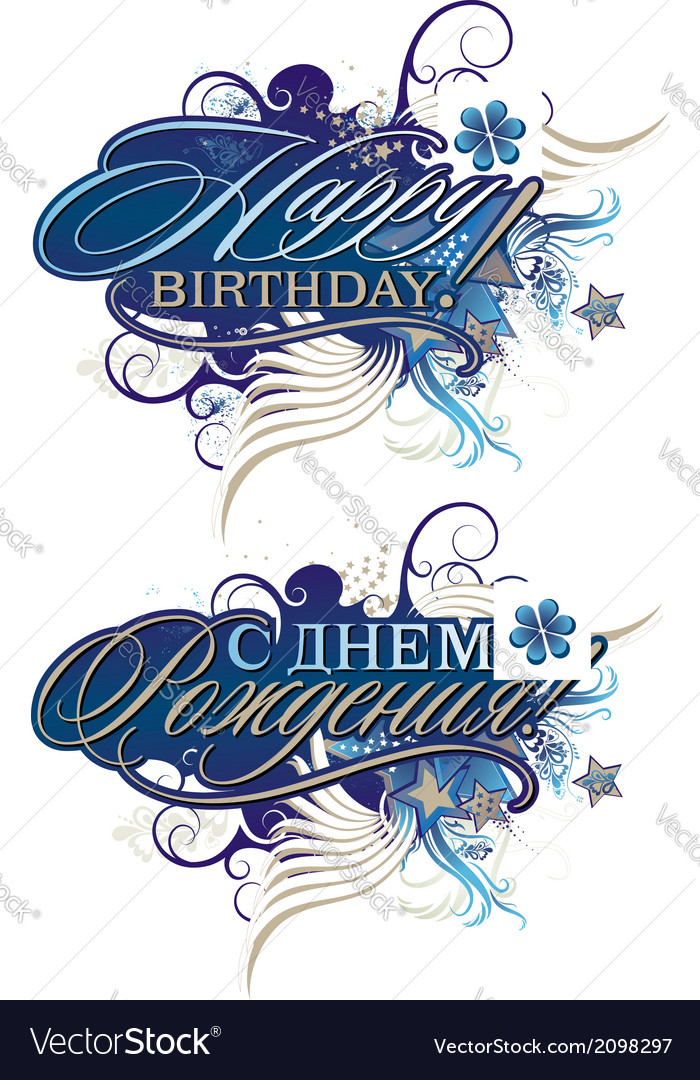 Inscription happy birthday in english and russian vector | Price: 1 Credit (USD $1)
