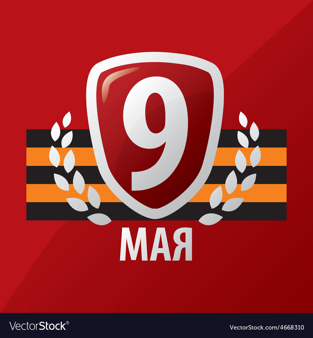 Logo may 9 victory day vector | Price: 1 Credit (USD $1)