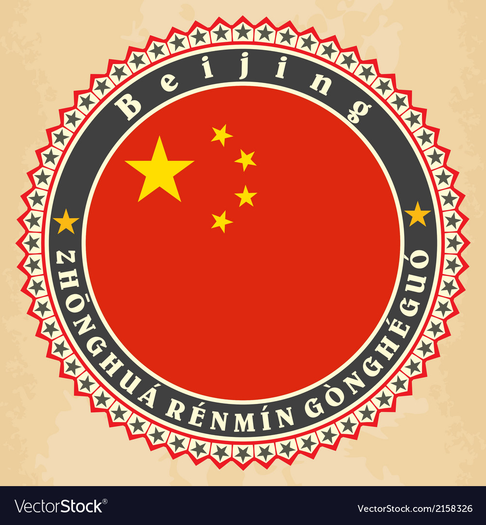 Vintage label cards of china flag vector | Price: 1 Credit (USD $1)