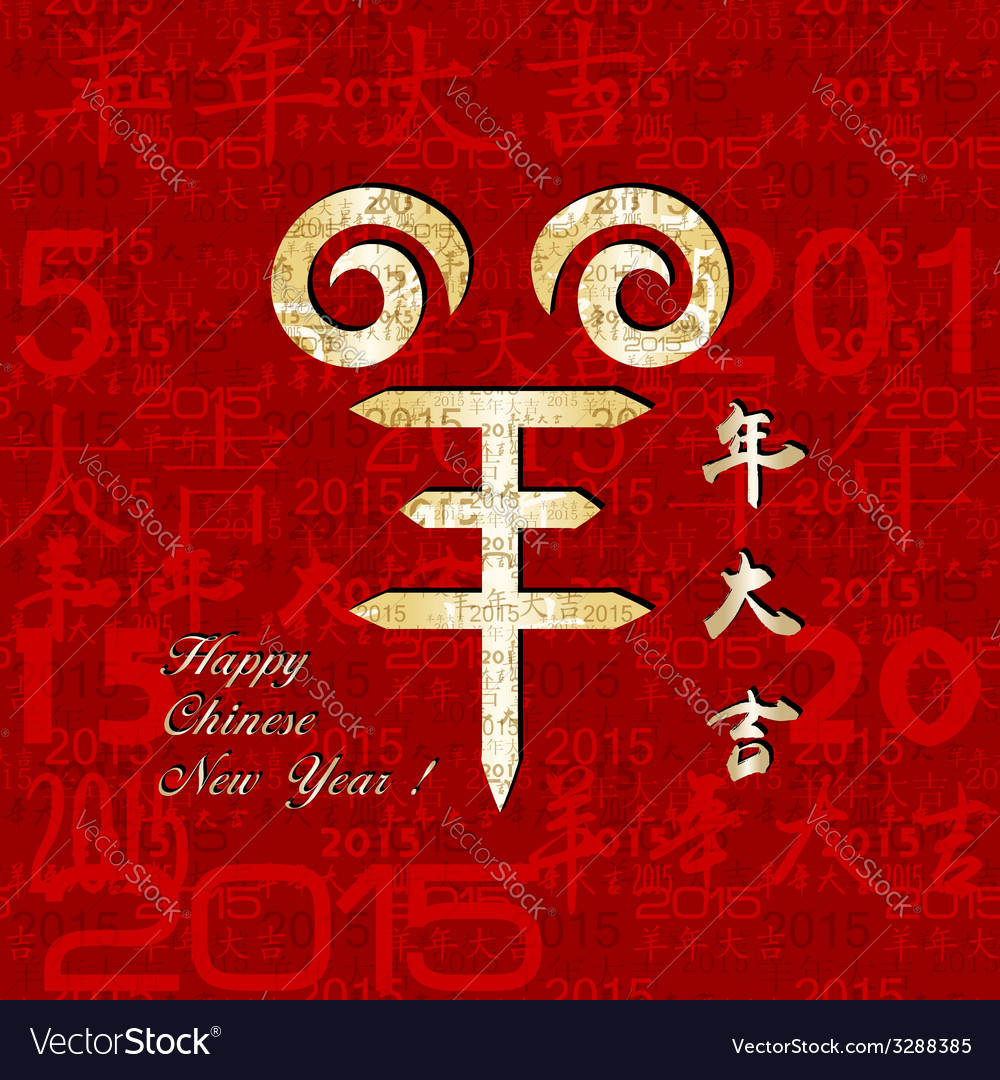 Year of goat chinese new year background vector | Price: 1 Credit (USD $1)