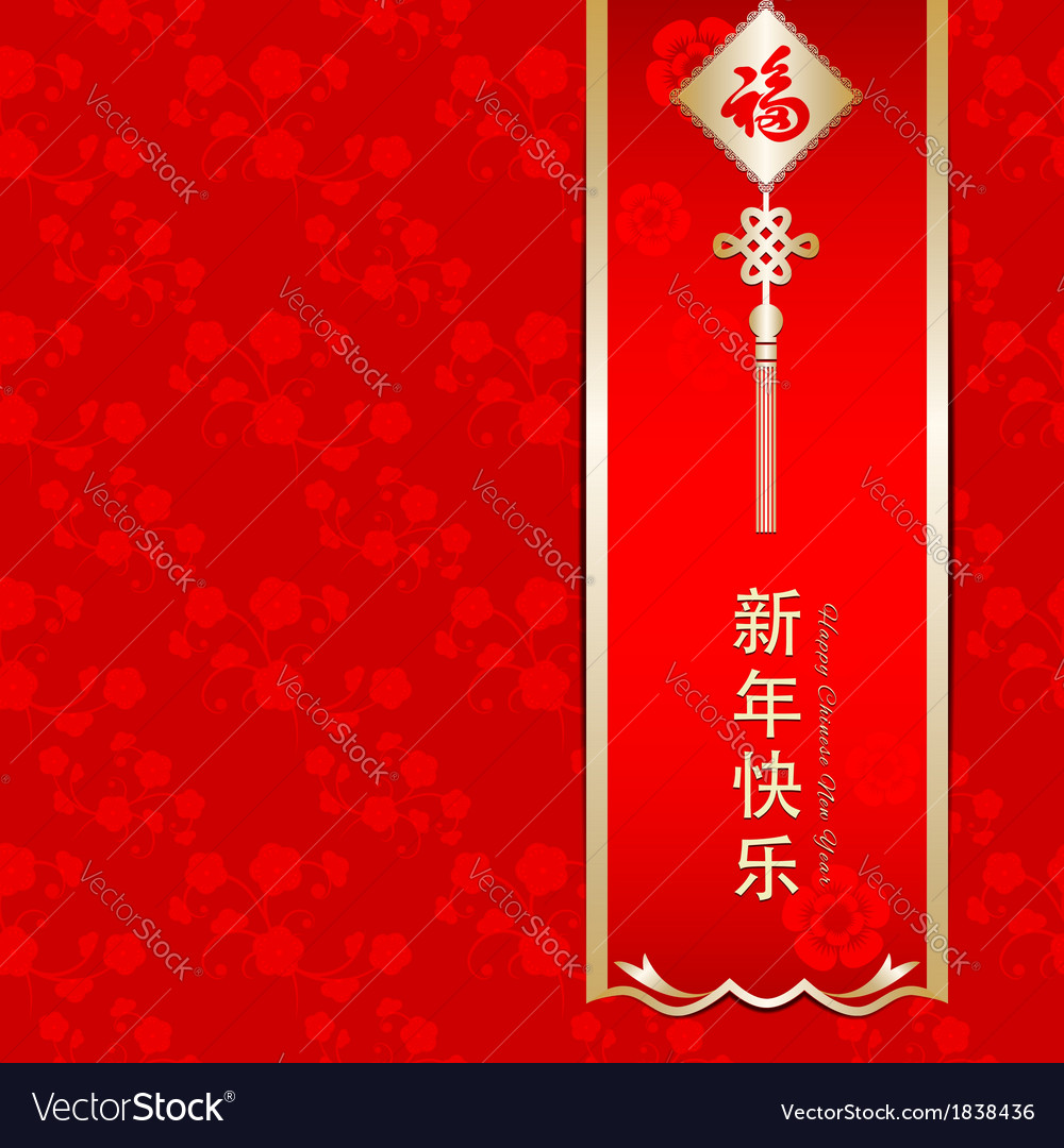 Chinese new year greeting card vector | Price: 1 Credit (USD $1)
