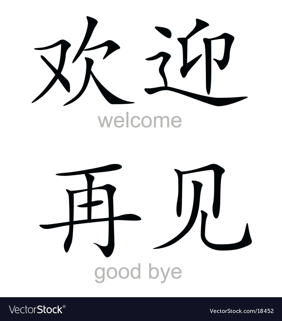 Chinese kanji vector | Price: 1 Credit (USD $1)