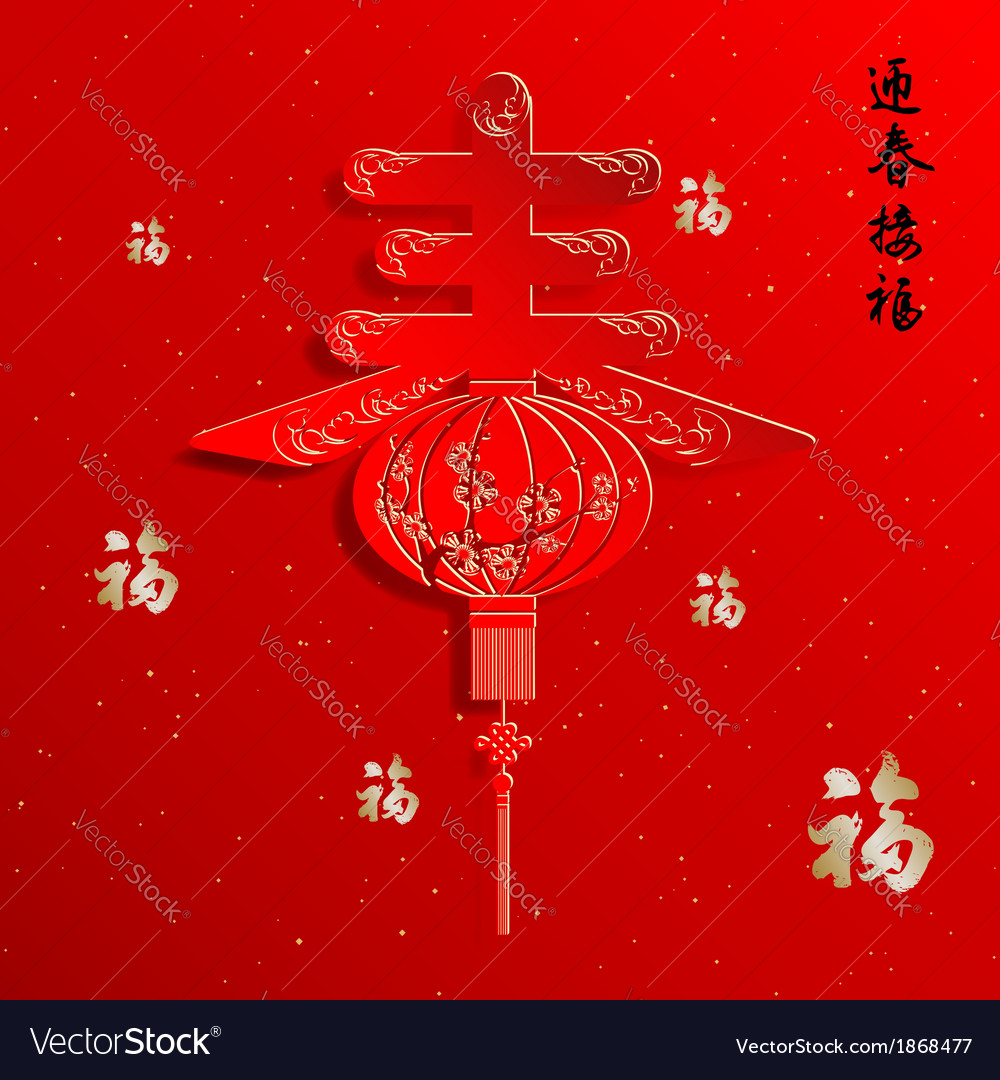 Chinese new year background vector | Price: 1 Credit (USD $1)
