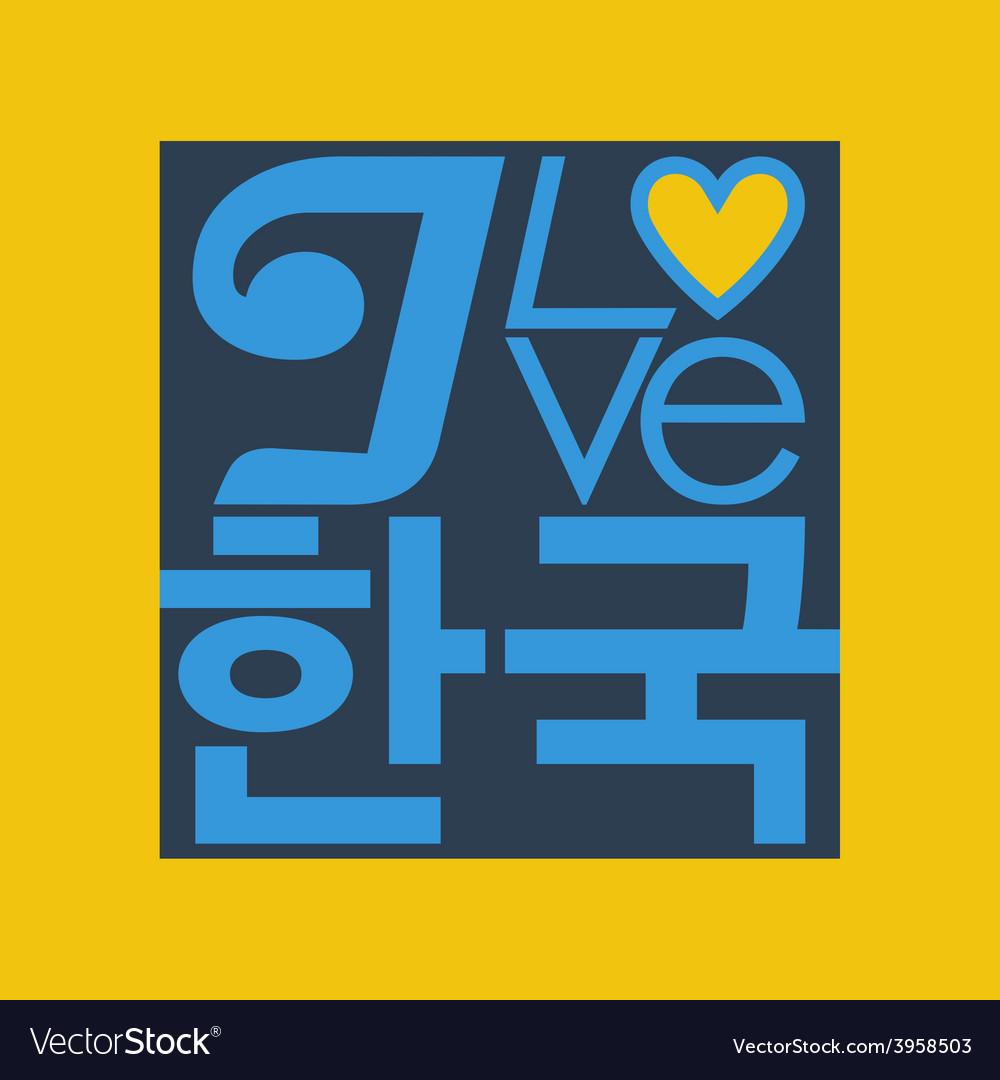 I love korea vector | Price: 1 Credit (USD $1)