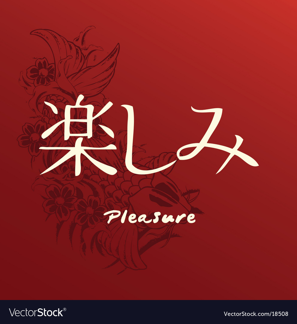 Kanji symbol for pleasure vector | Price: 1 Credit (USD $1)