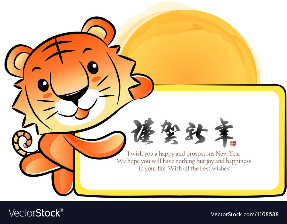 Korean traditional tiger mascot vector | Price: 1 Credit (USD $1)