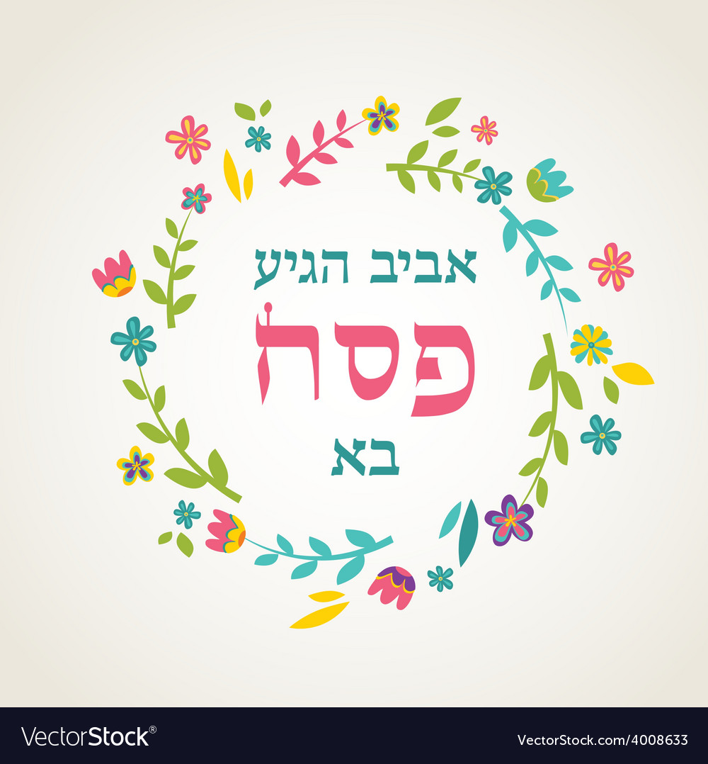 Jewish passover holiday greeting card design vector | Price: 1 Credit (USD $1)