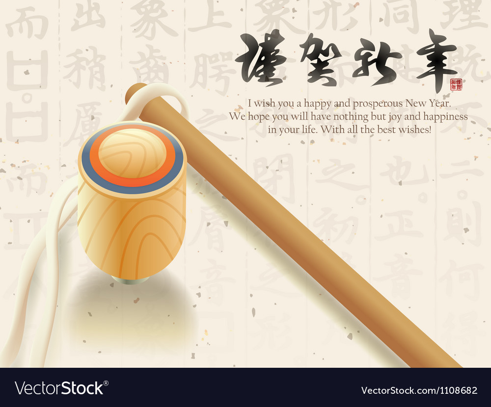 Korean traditional outdoor a whip for spinning vector | Price: 1 Credit (USD $1)