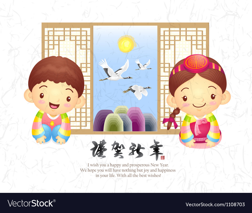Korean traditional greetings in boys and girls vector | Price: 3 Credit (USD $3)
