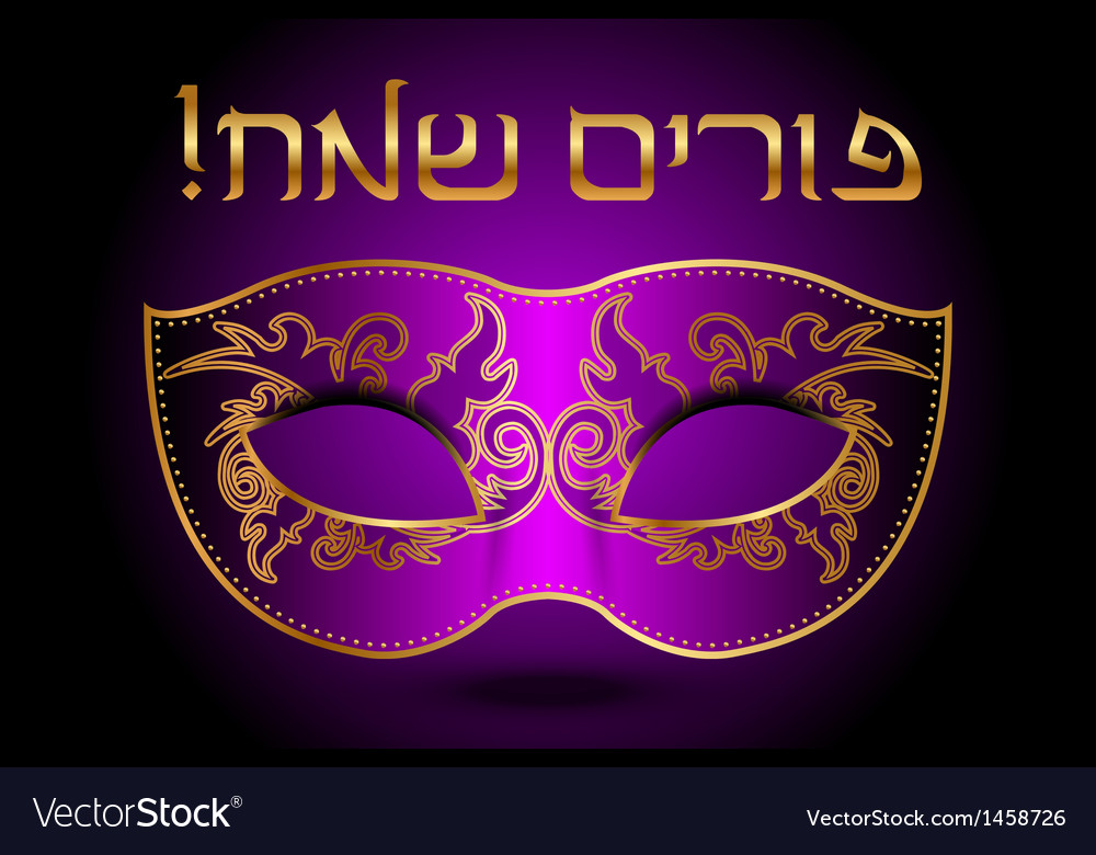 Purim hebrew purple background vector | Price: 1 Credit (USD $1)