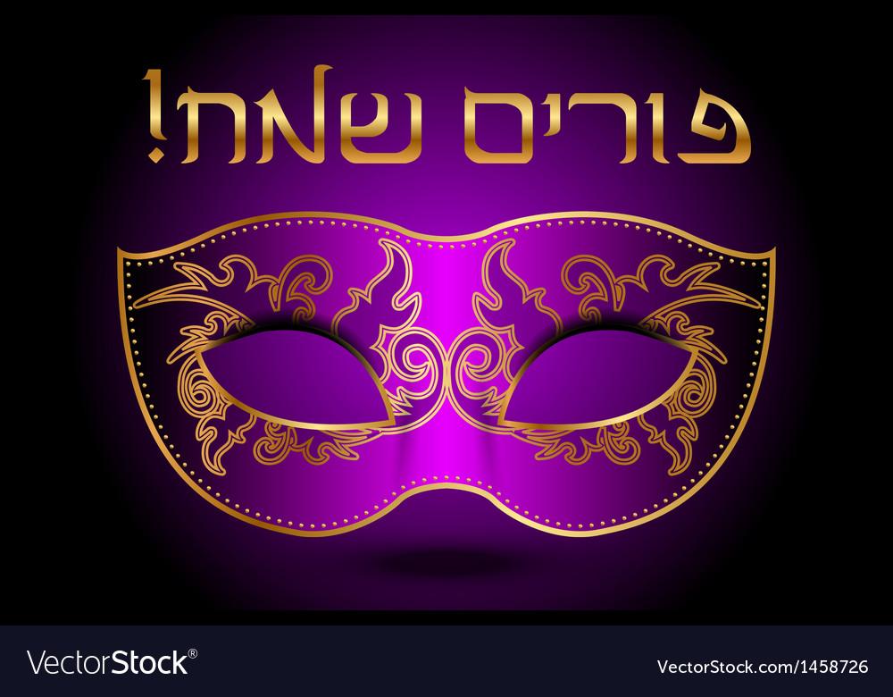 Purim hebrew purple background vector | Price: 1 Credit (USD $1)