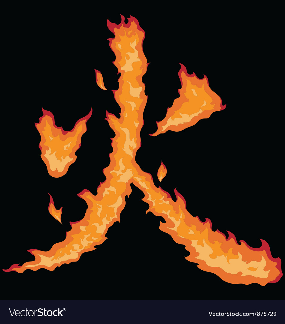 Kanji symbol for fire vector | Price: 1 Credit (USD $1)
