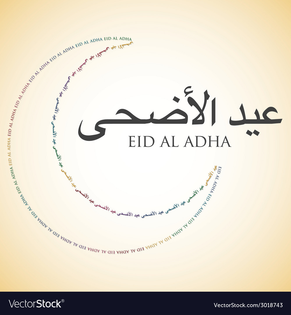 Word moon eid al adha card in format vector | Price: 1 Credit (USD $1)