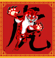 Tiger chinese new year vector