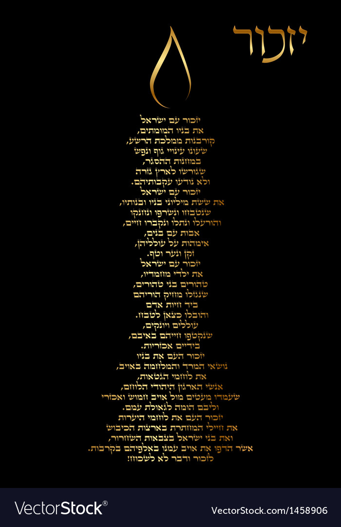 Holocaust yizkor prayer vector | Price: 1 Credit (USD $1)