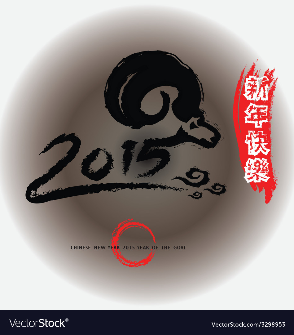 Chinese new year of the goat 2015 no 1 vector | Price: 1 Credit (USD $1)